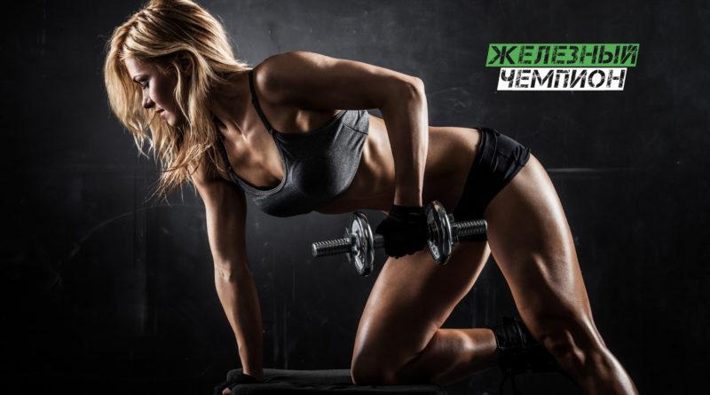 Дефицит железа у женщин, занимающихся спортом